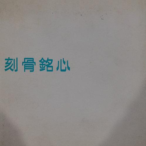 群星 - 刻骨銘心 (2CD/DSD)