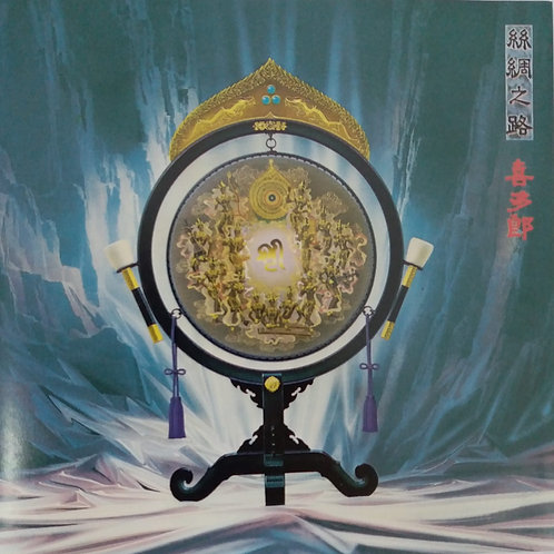 喜多郎 Kitaro – シルクロード (絲綢之路)