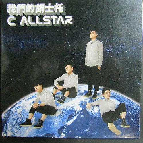 C AllStar - 我們的胡士托