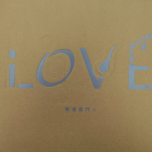 群星 - LOVE 07 情歌集 樂壇獎門人 (2 CD)