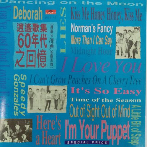 寶麗金經典金曲系列 逍遙歌集60年代之回憶