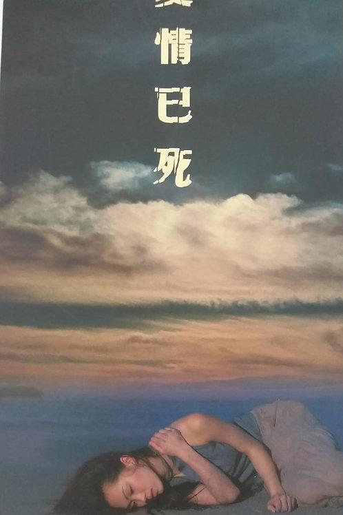 群星 - 愛情已死 (2 CD)