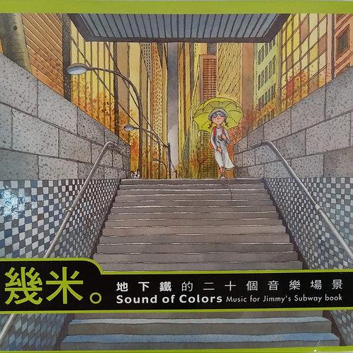 幾米 地下鐵的二十個音樂場景
