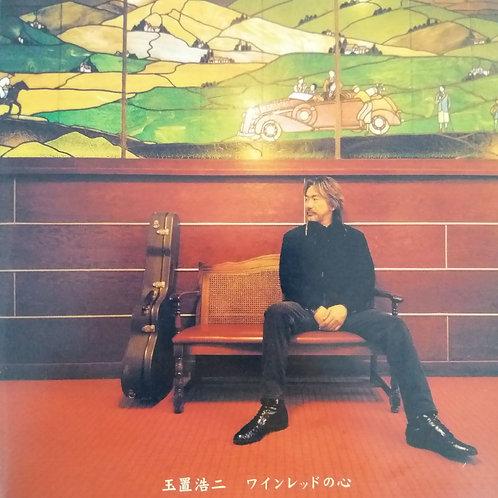 玉置浩二 Koji Tamaki - 酒紅色的心 ワインレッドの心(SACD)