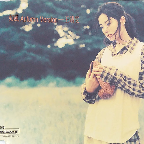 王靖雯 - 如風 Autumn Version