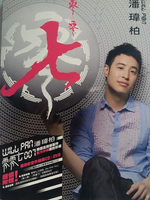 潘瑋柏 - 零零七 007 慶功影音升級版(CD+DVD)