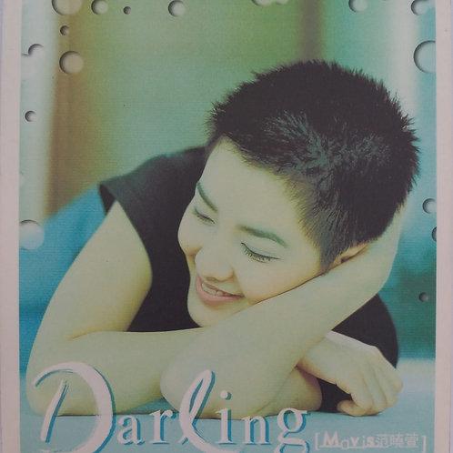 范曉萱 - Darling