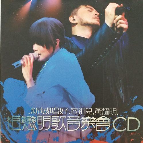 新城唱好容祖兒黃耀明 祖戀明歌音樂會 (2 CD/DSD)