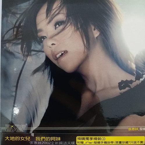 張惠妹 - 發燒