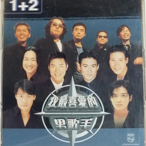 寶麗金我最喜愛的男歌手 1+2 (2 CD)