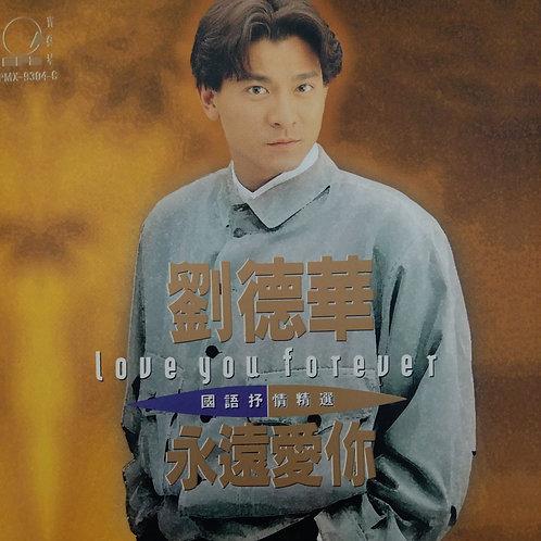 劉德華 - 永遠愛你 國語抒情精選(台版)