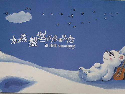 張雨生 - 如燕盤旋而來的思念  張雨生全創作精選典藏 1966-1997 (9 CD+ 1 DVD)
