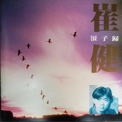 崔健 - 浪子歸 (日版天龍1A1朦字版)
