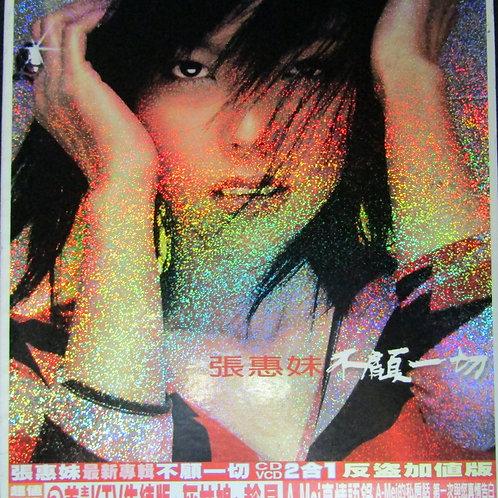 張惠妹 - 不顧一切 (CD+VCD)