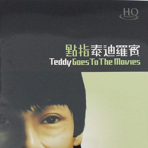 泰迪羅賓 - Teddy Goes To The Movie (HQCD/DSD)