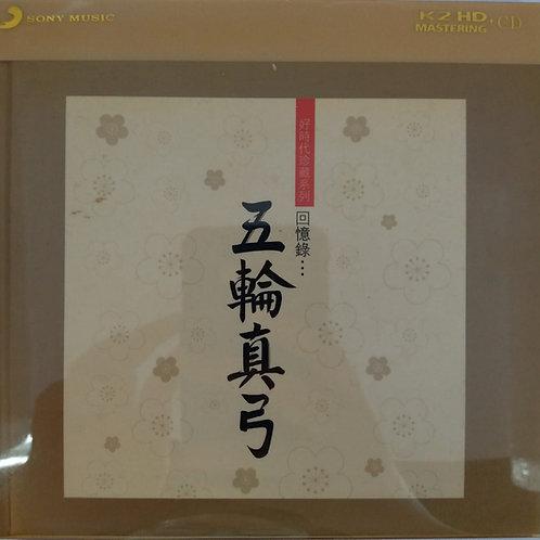 五輪真弓 - 回憶錄 五輪真弓(日本/K2HD)