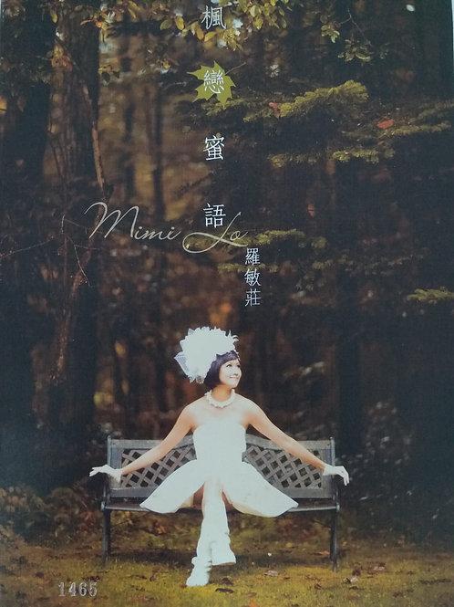 羅敏莊 - 楓戀蜜語