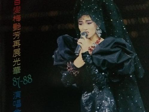 梅艷芳 - 百變梅艷芳再展光華87-88演唱會 (天龍濛字版 1A1))
