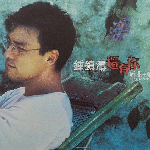 鍾鎮濤 - 還有你 新曲+精選 (CD+AVCD)