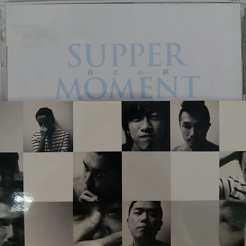 Supper Moment - 再次心跳