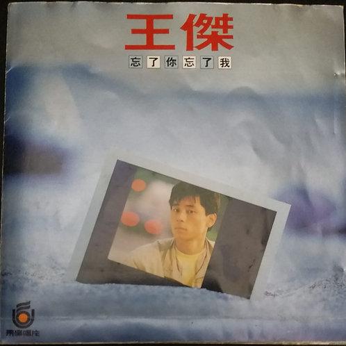 王傑 - 忘了你忘了我 (飛碟唱片/T111舊原版)
