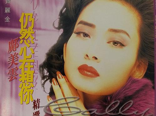 鄺美雲 - 仍然心在想你精選 (2 CD)