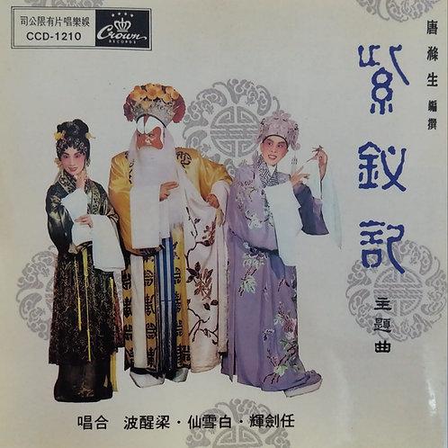 任劍輝/白雪仙/梁醒波 - 紫釵記(主題曲) (日本)