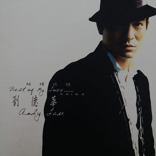 劉德華 - 繼續談情新曲.精選 Best Of My Love...... (2 CD)