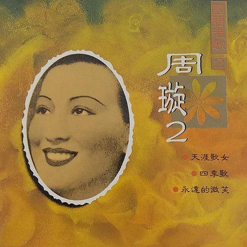周璇 - 國語老歌2 (金色)