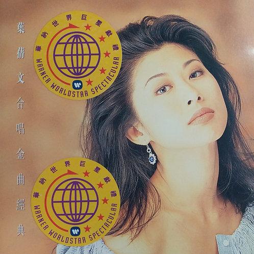葉蒨文 - 葉蒨文合唱金曲經典 (1994年舊版)