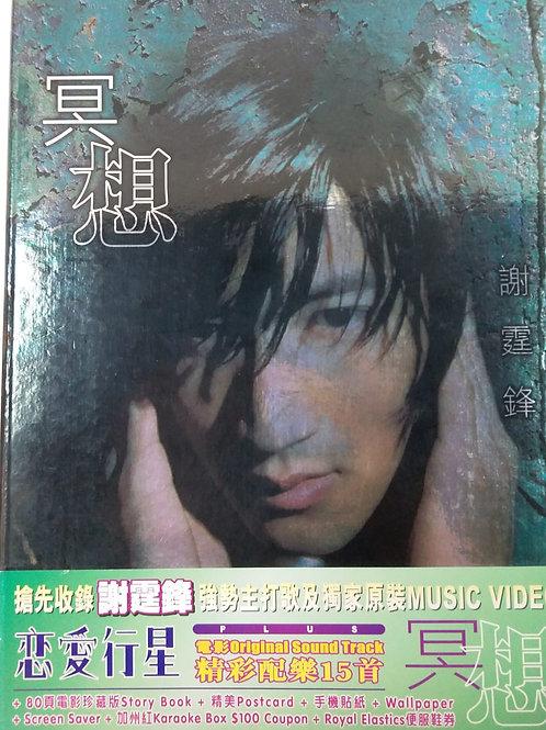 謝霆鋒 - 戀愛行星電影原聲 Plus 冥想(CD+AVCD)