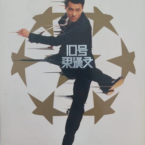 梁漢文 - 10號