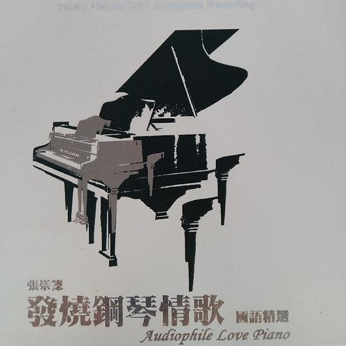 張崇德發燒鋼琴情歌 (國語精選) 純音樂