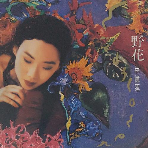 林憶蓮 - 野花 ( 1A1 TO/ 日版)