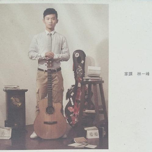 林一峰 - 家課 (2 CD)
