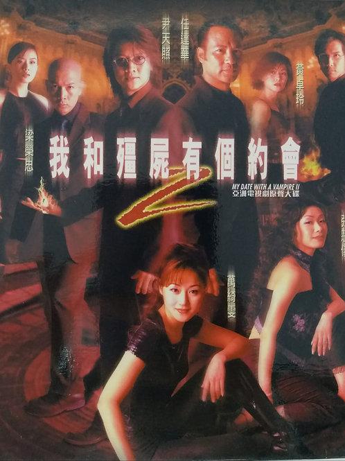 我和殭屍有個約會2 亞洲電視劇原聲大碟 (CD+VCD)