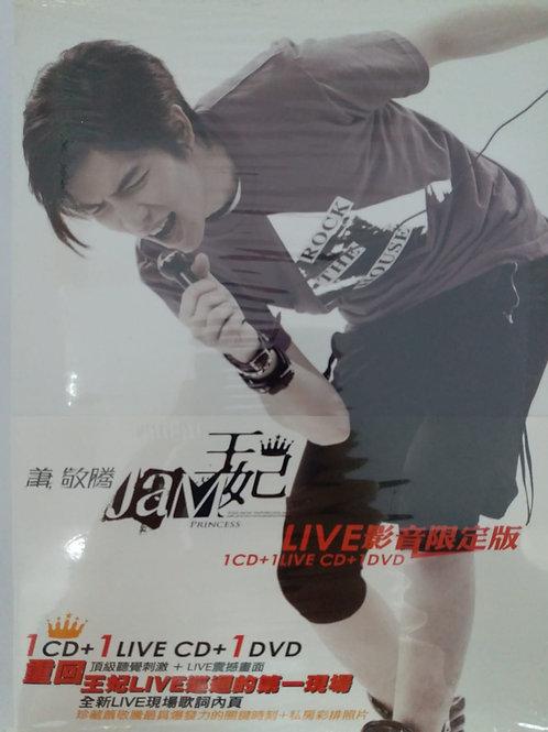 蕭敬騰 - 王妃 Live 影音限定版 (2CD+1DVD)