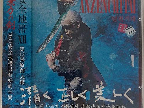 安全地帶  Anzen Chitai  - 安全地帶 XII (CD+DVD)