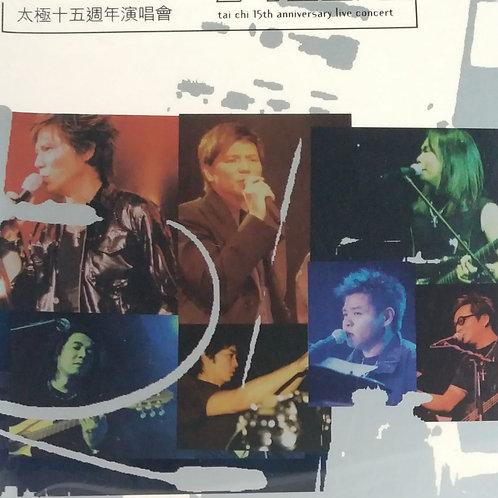 太極 - 十五週年演唱會 (全新未開封)