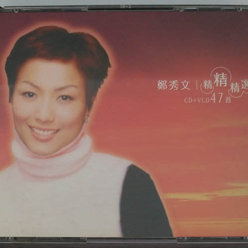 鄭秀文 - 精精精選 CD+VCD 47首 (2 CD+VCD)