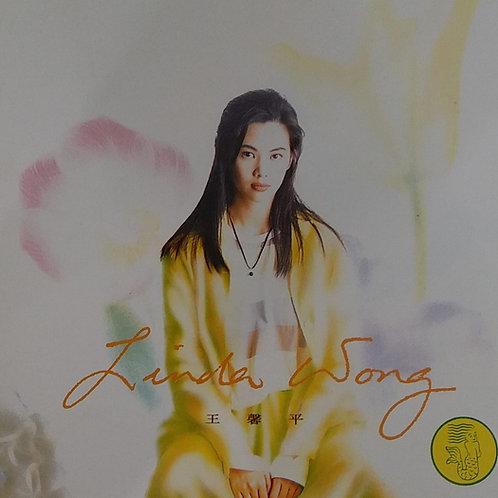 王馨平 - Linda Wong