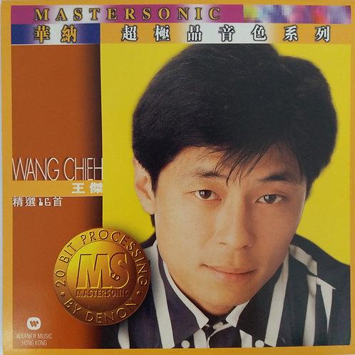 王傑 - 華納超極品音色系列 (日本1M3 24K金碟)