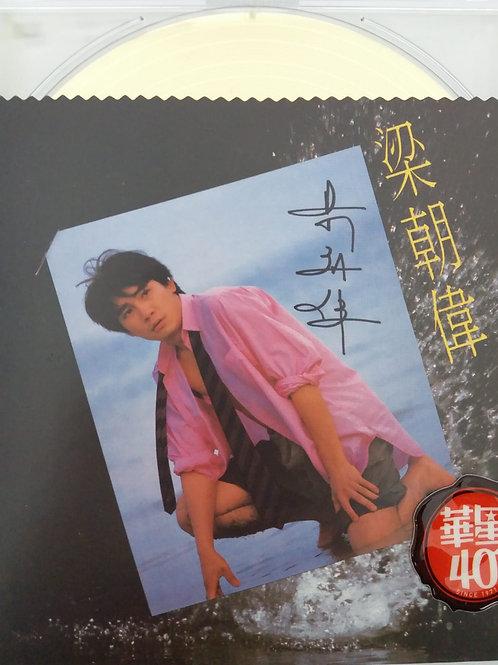 梁朝偉 - 朦朧夜雨裏 (華星40經典金唱片/金碟)