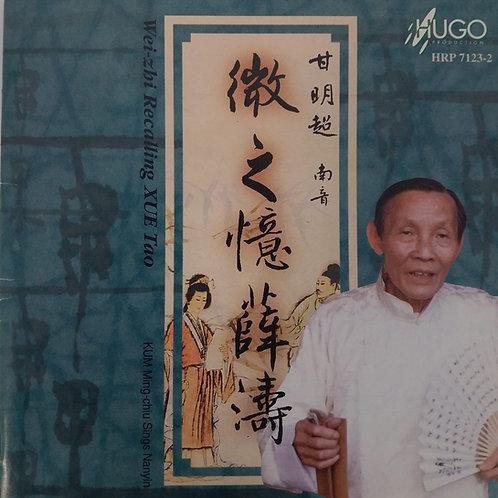 微之憶薛濤 Wei-zbi Recalling Xue Tao