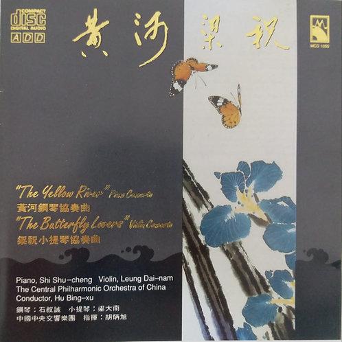 中國中央交響樂團- 黃河鋼琴協奏曲 梁祝小提琴協奏曲 (日本天龍1A2)