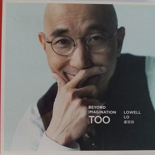 盧冠廷 - Beyond Imagination Too (CD+DVD)
