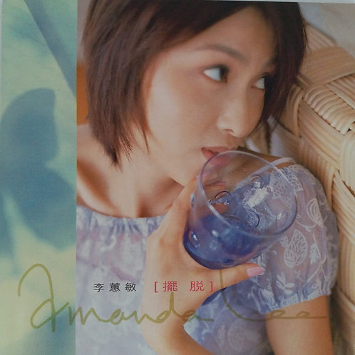 李蕙敏 - 擺脱 (CD+VCD)