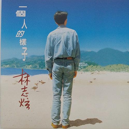 林志炫 - 一個人的樣子
