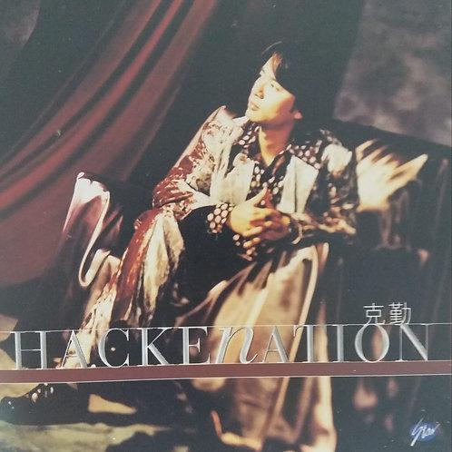李克勤 - HACKENATION