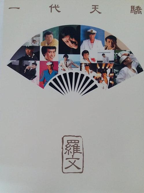 羅文 - 一代天驕(3 CD+DVD)